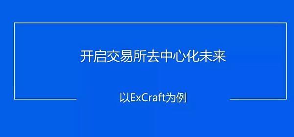 ExCraft:矿池新经济赋能个人,开启交易所去中心化未来