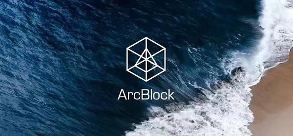 独家 | 冒志鸿:谈谈区块基石(ArcBlock)打造跨链应用平台的思路