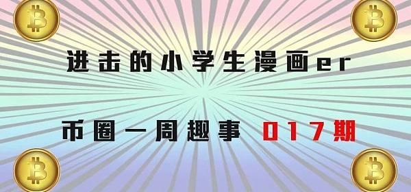 进击的小学生漫画er丨币圈一周趣事 017期