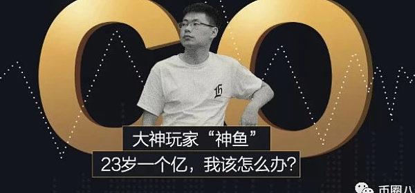 """币圈大佬""""神鱼"""":23岁一个亿,钱太多不知道该怎么办!"""