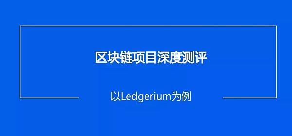 会计的未来模式 | Ledgerium区块账本深度测评