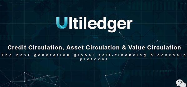 Ultiledger想要用公链做供应链金融 你觉得像是在开玩笑吗?